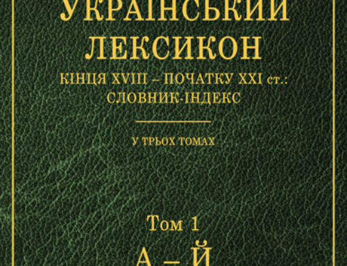 Укр. лексикон кінця XVIII – поч. XXI ст.: cловник-індекс: (в 3 томах)