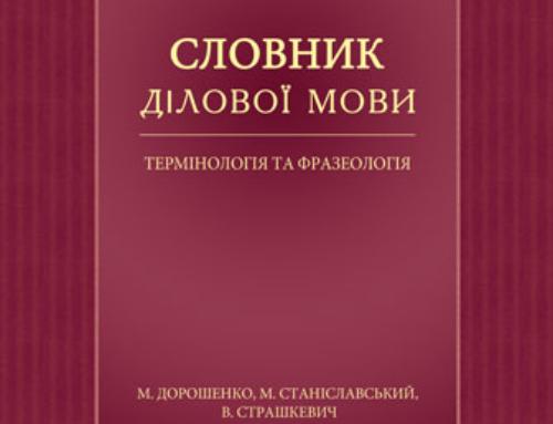 Словник ділової мови. Термінологія та фразеологія