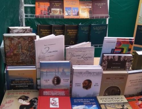 Львовский книжный форум