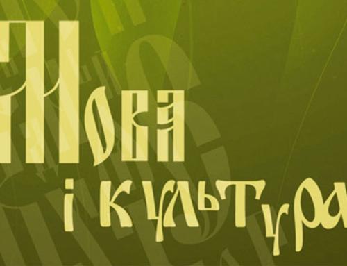 Наукове видання «Мова і культура»