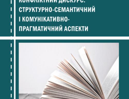 КОНФЛІКТНИЙ ДИСКУРС: СТРУКТУРНО-СЕМАНТИЧНИЙ І КОМУНІКАТИВНО-ПРАГМАТИЧНИЙ АСПЕКТИ