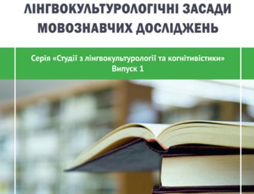 Лінгвокультурологічні засади мовознавчих досліджень