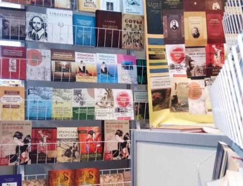17-й міжнародний книжковий ярмарок «МЕДВІН: Книжковий світ»