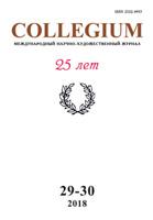 COLLEGIUM 29-30