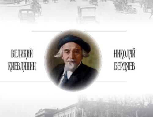 «Великий киевлянин» Николай Бердяев