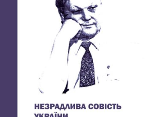 Незрадлива совість України. Борис Олійник: спогади, статті, інтерв'ю, поезії
