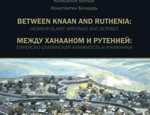 МЕЖДУ ХАНААНОМ И РУТЕНИЕЙ: ЕВРЕЙСКО-СЛАВЯНСКАЯ КНИЖНОСТЬ И КНИЖНИКИ