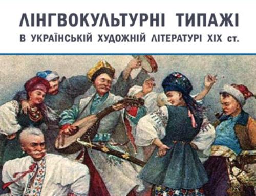 Лінгвокультурні типажі в українській художній літературі ХІХ ст.