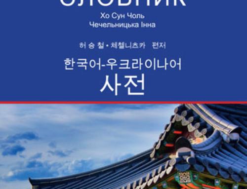 Корейсько-український словник