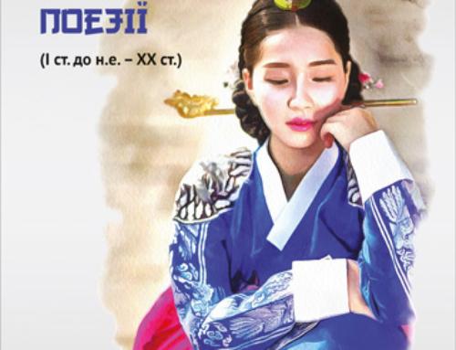 Антологія корейської поезії (I ст. до н.е. – XX ст.)