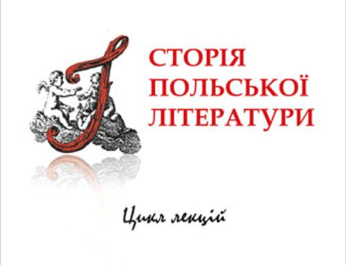 Історія польської літератури