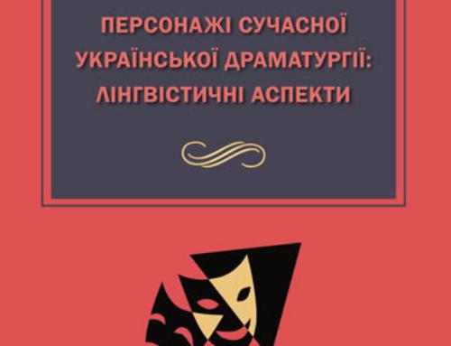Персонажі сучасної української драматургії: лінгвістичні аспекти