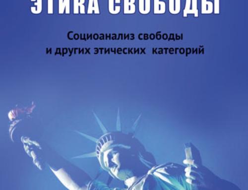 Этика свободы. Социоанализ свободы и других этических категорий
