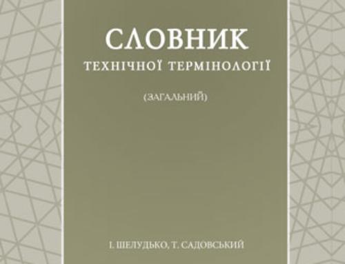 Словник технічної термінології