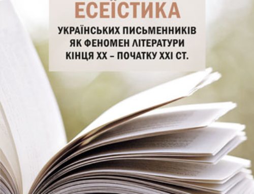 Есеїстика українських письменників як феномен літератури кінця ХХ – початку ХХІ ст.