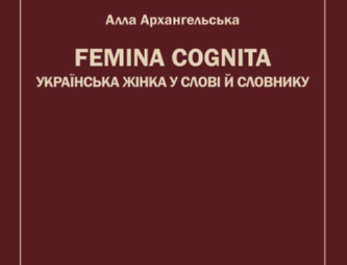 Femina cognita. Українська жінка у слові й словнику