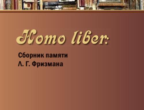 Homo liber: Сборник памяти Л. Г. Фризмана