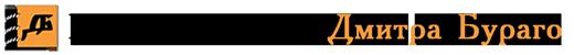 Видавничий дім Дмитра Бураго Logo