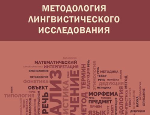 Методология лингвистического исследования