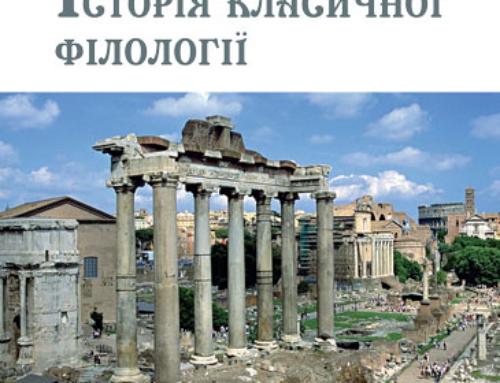 Історія класичної філології