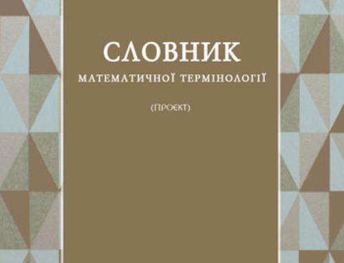 Словник математичної термінології