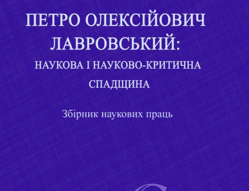 ПЕТРО ОЛЕКСІЙОВИЧ ЛАВРОВСЬКИЙ: НАУКОВА І НАУКОВО-КРИТИЧНА СПАДЩИНА