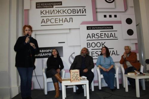 Киевский Арсенал • 2016
